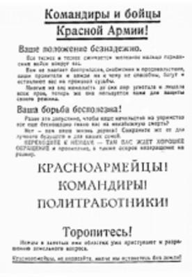 Обращение к населению г севастополя